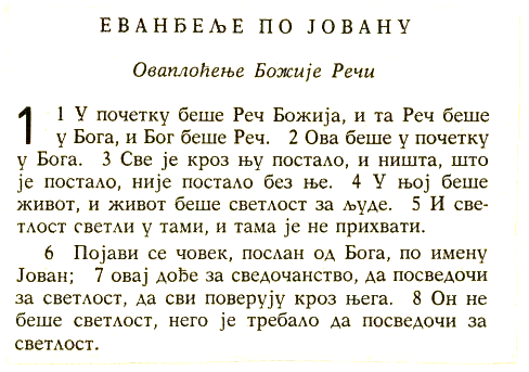 The Bible in Serbian